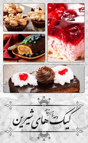 کیکهای شیرین / Sweet Cakes