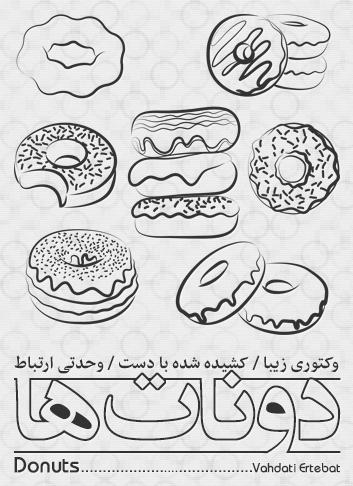 دوناتها / Donuts