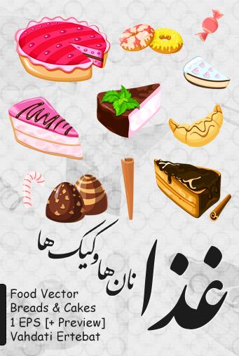 غذا ( نانها و کیکها )