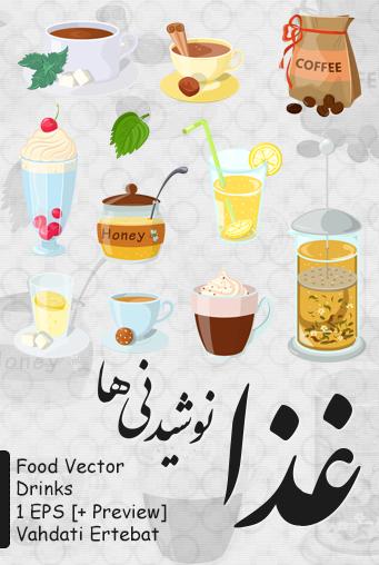 غذا ( نوشیدنیها )