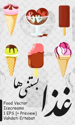 غذا ( بستنیها )