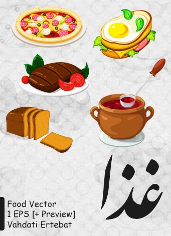غذا / Food