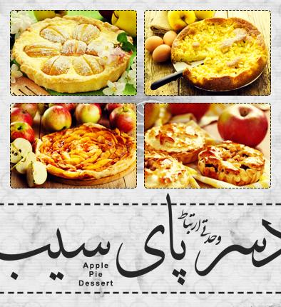 دسر پای سیب / Apple Pie Dessert
