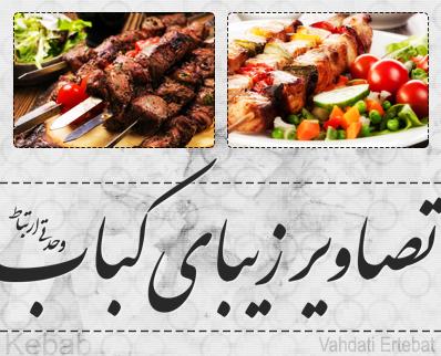 کباب / Kebab