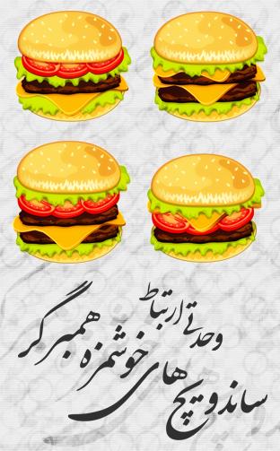 برگرهای خوشمزه / Tasty Burgers