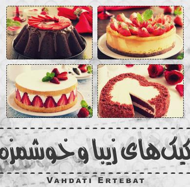 کیکهای زیبا / Beautiful Cakes
