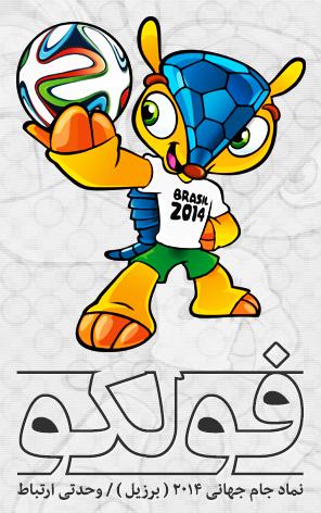 فولکو ، نماد جام جهانی ۲۰۱۴