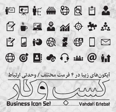 آیکونهای کسب و کار / Business Icons