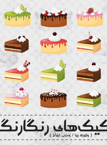 کیکهای رنگارنگ / Colorful Cakes
