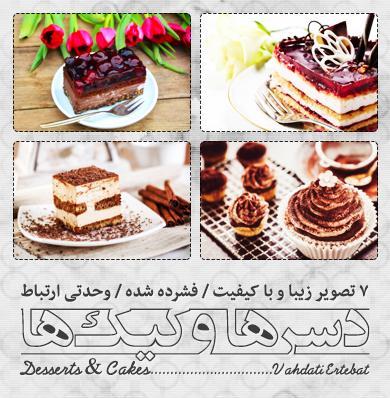 دسرها و کیکها / Desserts And Cakes