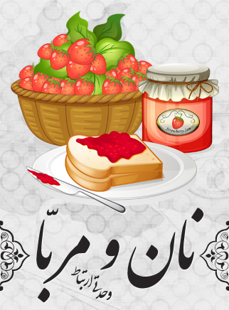 مربّا روی نان / Jam On Bread