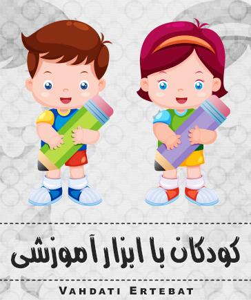 کودکان با ابزار آموزشی / Kids With Education Object