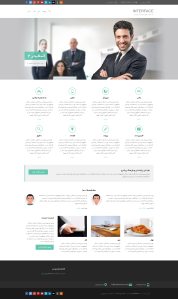 پوسته شرکتی Interface ( نسخه فارسی )