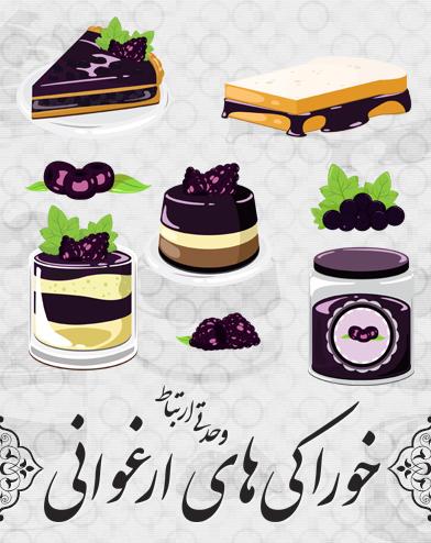 دسرهای ارغوانی / Purple Desserts