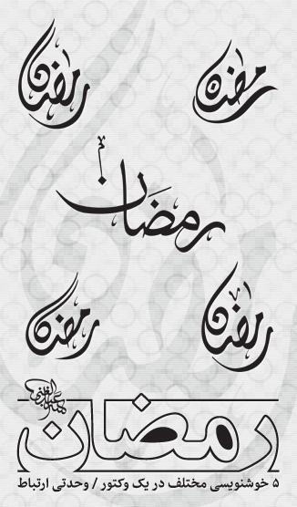خوشنویسی رمضان / Ramadan Calligraphy