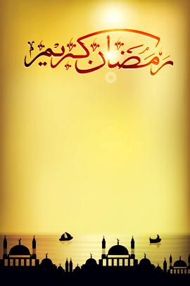 کارت تبریک رمضان الکریم / Ramadan Kareem Greeting Card