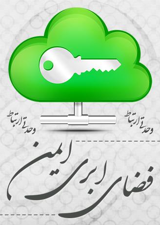 فضای ابری ایمن / Secure Cloud Storage