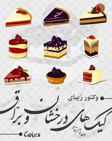کیکهای برّاق / Shiny Cakes