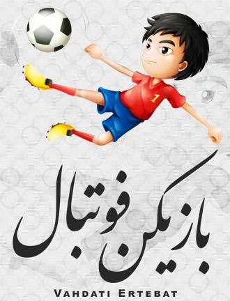بازیکن فوتبال / Soccer Player