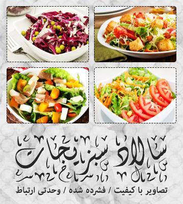 سالاد سبزیجات / Vegetables Salad