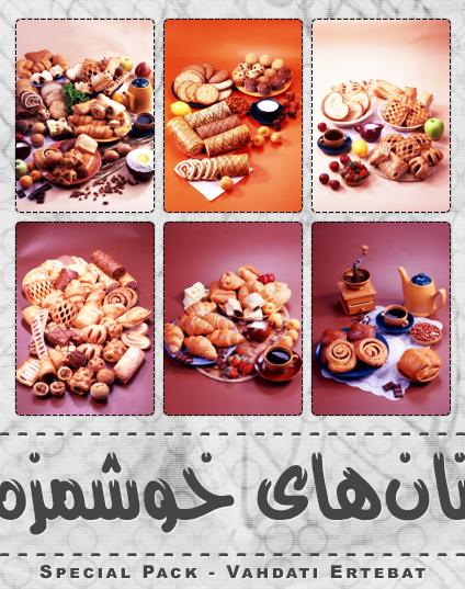 نانها / Breads