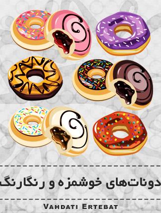 دوناتهای خوشمزه و رنگارنگ / Colorful & Delicious Donuts