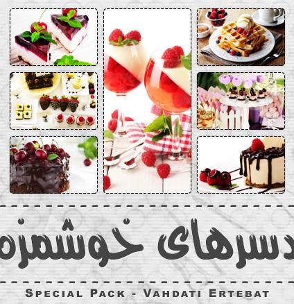 دسرها / Desserts