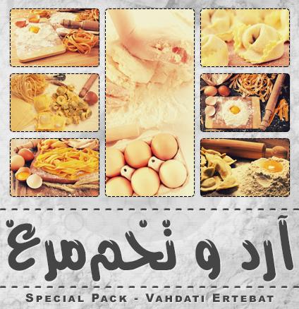 آرد و تخم مرغ / Flour & Egg