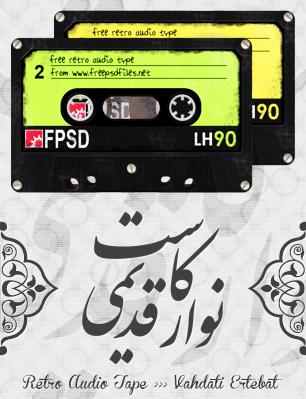 نوار کاست قدیمی / Retro Audio Tape