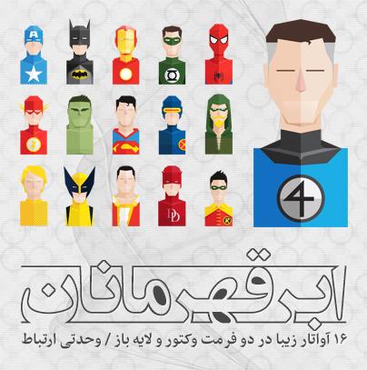 آواتارهای ابر قهرمانان / Super Hero Avatars