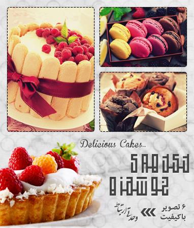 کیکها / Cakes