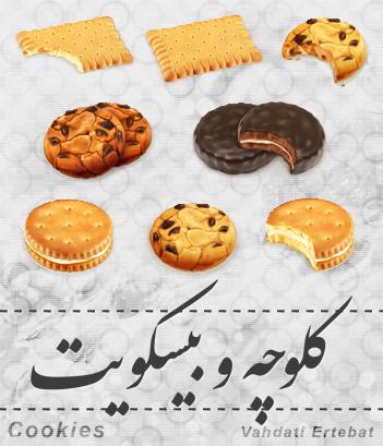 کلوچهها / Cookies