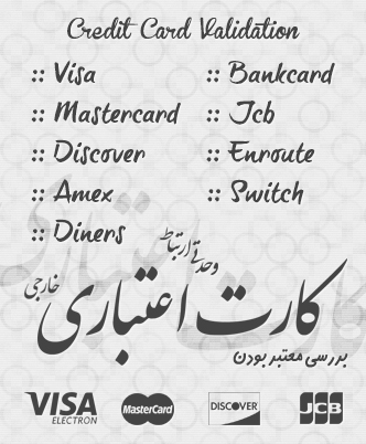 اعتبارسنج کارت اعتباری / Credit Card Validator