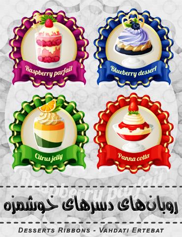 روبانهای دسرها / Desserts Ribbons