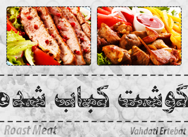گوشت کبابی / Roast Meat
