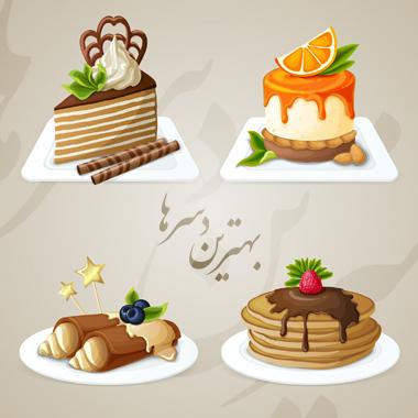 بهترین دسرها / Best Desserts
