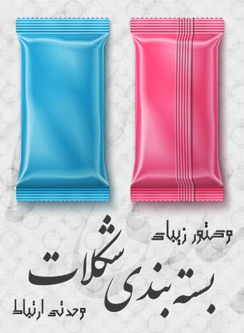 بسته بندی شکلات / Chocolate Package