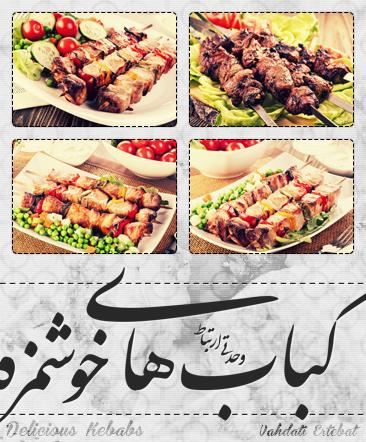 کبابهای خوشمزه / Delicious Kebabs