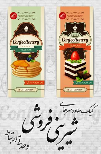 کیکها و دسرهای شیرینیفروشی / Cakes And Desserts Of Confectionery