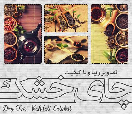 چای خشک / Dry Tea