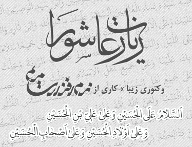 زیارت عاشورا / Ziyarat Ashura