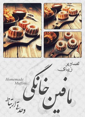 مافین خانگی با کشمش و شکر روی میز / Homemade Muffins With Raisins And Powdered Sugar On The Table