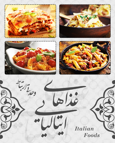 غذاهای ایتالیایی / Italian Foods