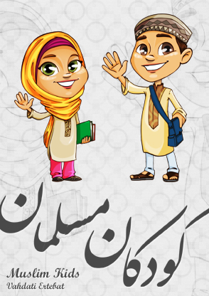 کودکان مسلمان / Muslim Kids