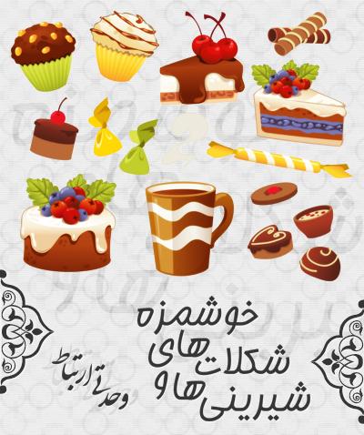 شیرینیها و شکلاتهای خوشمزه / Delicious Sweets And Chocolates