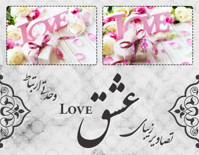 عشق / Love