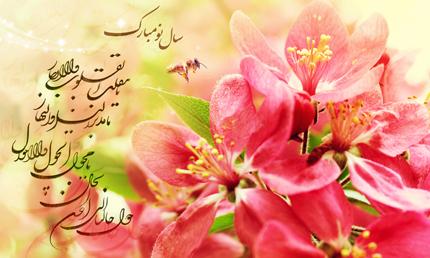 نوروز ۱۳۹۴ / Norooz 1394
