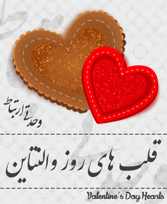 قلبهای روز والنتاین / Valentine's Day Hearts