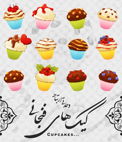 کیکهای فنجانی / Cupcakes