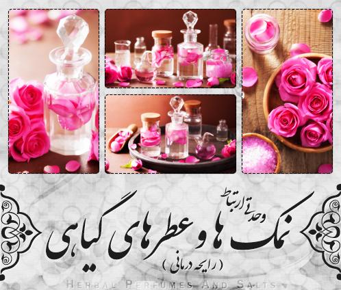 نمکها و عطرهای گیاهی / Herbal Perfumes And Salts